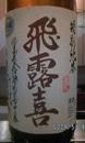 飛露喜 特別純米生詰