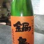 鍋島 純米吟醸 中汲み無ろ過